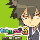 PSP・PS3専用ソフト『剣と魔法と学園モノ。3』